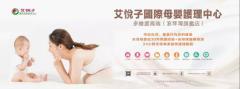 艾悦子国际母婴护理中心携手南昌新世纪医院跨年晚会圆满成功